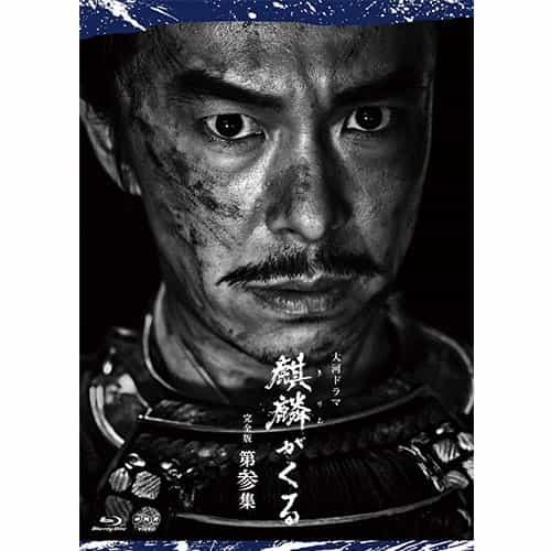大河ドラマ 麒麟がくる 完全版 第参集 ブルーレイBOX 全5枚