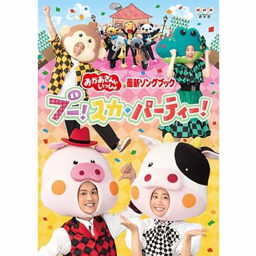 「おかあさんといっしょ」最新ソングブック ブー!スカ・パーティー! DVD