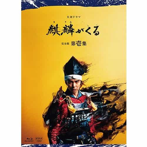 大河ドラマ 麒麟がくる 完全版 第壱集 ブルーレイBOX 全5枚