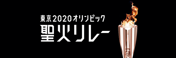 東京2020オリンピック 聖火リレー