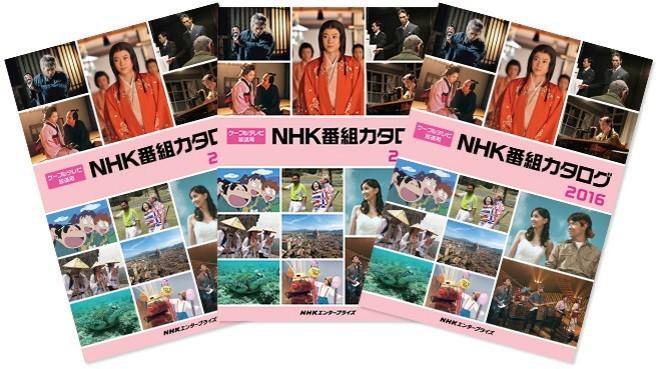ケーブルテレビ放送用 NHK番組カタログ