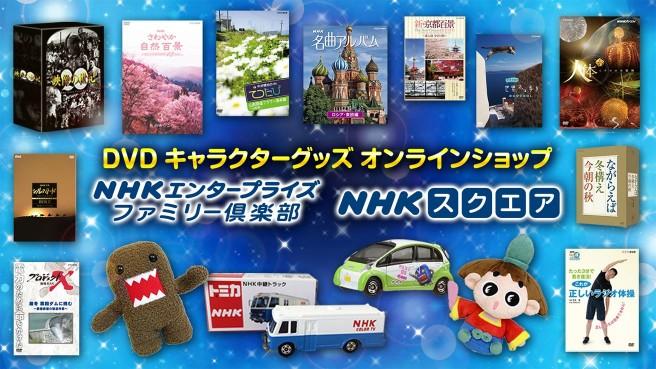NHKエンタープライズ ・ 商品の販売