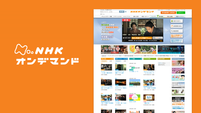 nhk-on-demand