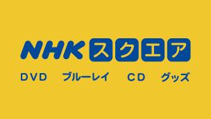site-nhksquare