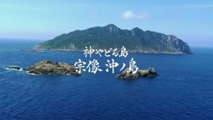 「神やどる島 宗像 沖ノ島」