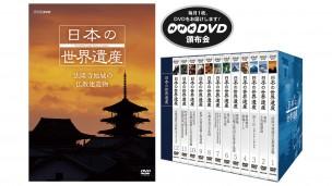 頒布会日本の世界遺産