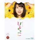 連続テレビ小説 ひよっこ 完全版 ブルーレイ BOX1 全3枚セット