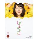 連続テレビ小説 ひよっこ 完全版 DVD-BOX1 全3枚セット