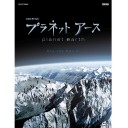 NHKスペシャル プラネットアース 新価格版 ブルーレイ BOX2 全3枚