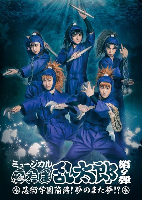 ©尼子騒兵衛/NHK・NEP  ©ミュージカル「忍たま乱太郎」製作委員会