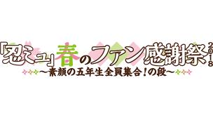 ninmyu-kansya-logo