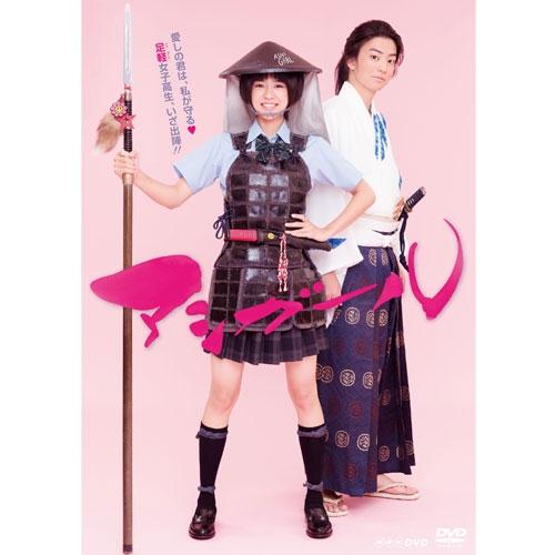 アシガール DVD-BOX