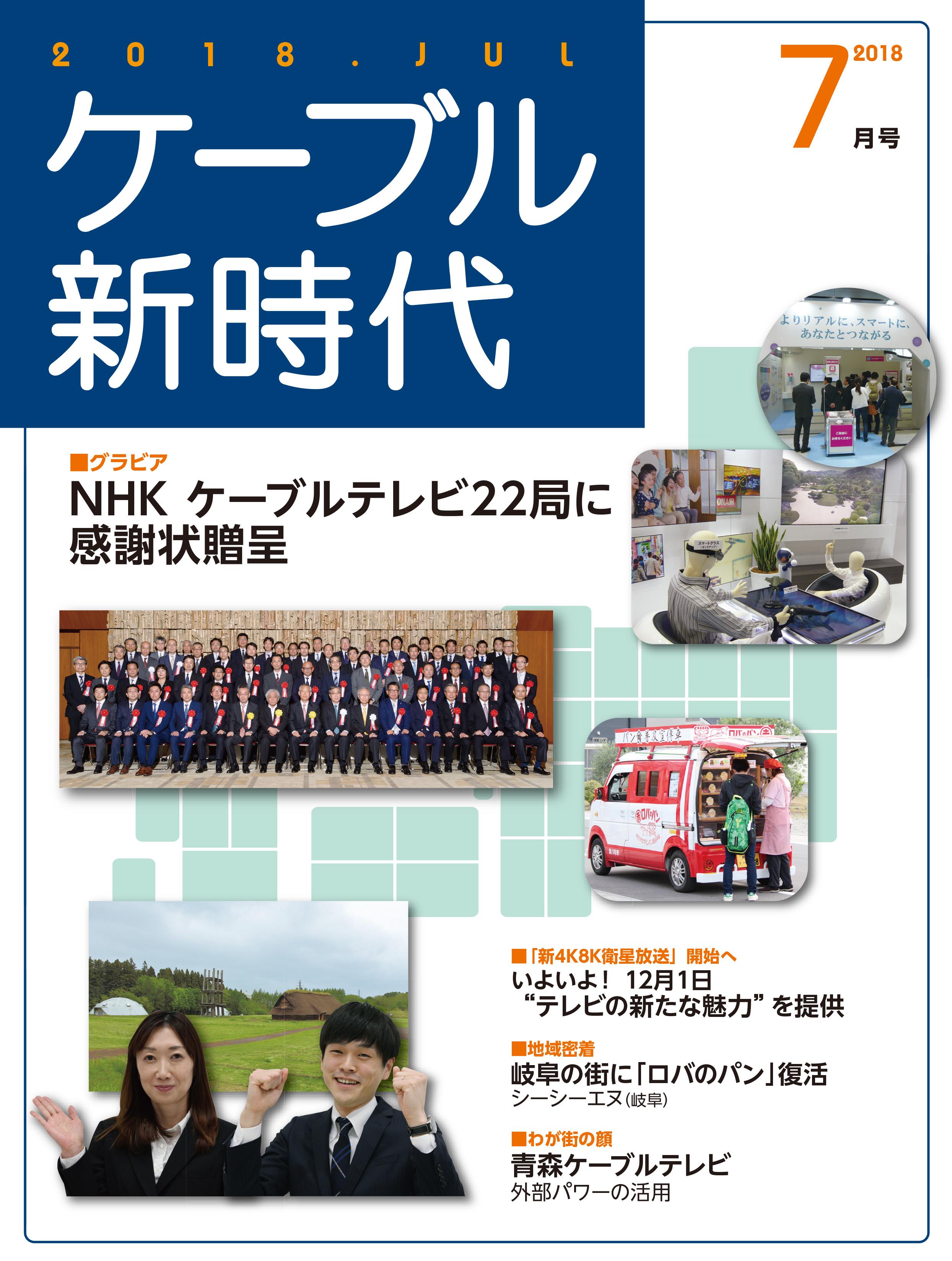 NHKエンタープライズ ・ ケーブ...