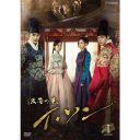 仮面の王 イ・ソン DVD-BOX I