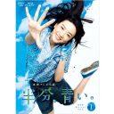 連続テレビ小説 半分、青い。 完全版 ブルーレイBOX1