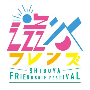 SHIBUYA FRIENDSHIP FESTIVAL 2019 ロゴ