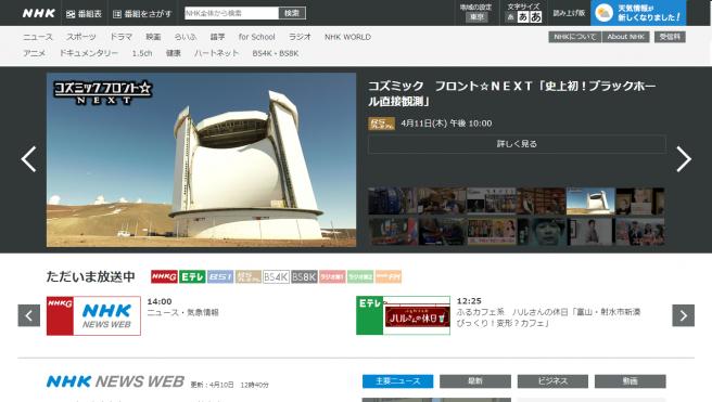 NHKオンライントップ