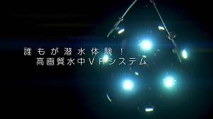 高画質水中VRカメラシステムの開発