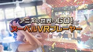 2DアニメをVR/ARコンテンツで利用可能とする技術の開発