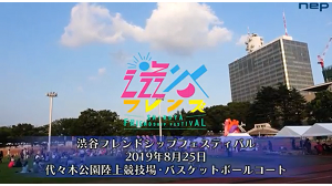 SHIBUYA FRIENDSHIP FESTIVAL2019の開発