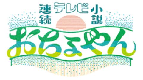 NHK連続テレビ小説「おちょやん」のLINEスタンプが発売!
