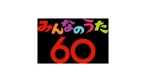 みんなのうた放送60年 レコード会社5社から記念アルバム同時発売! 〜N H Kみんなのうた 60 アニバーサリー・ベスト〜