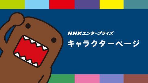 NEPキャラクターページ