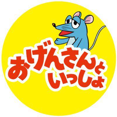 おげんさんといっしょ【NEP】公式グッズ情報