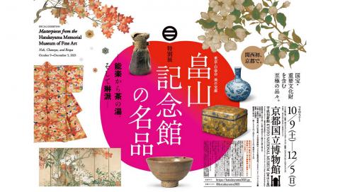 特別展「畠山記念館の名品―能楽から茶の湯、そして琳派―」